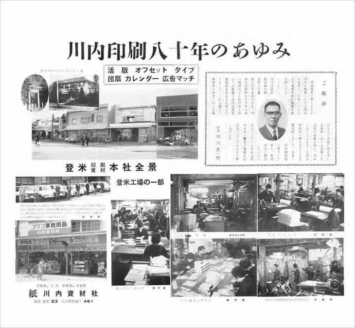 川内印刷八十年のあゆみ