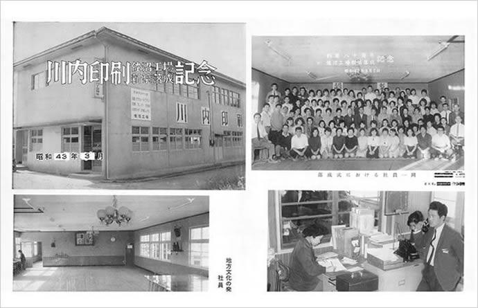 川内印刷佐沼工場新築落城記念