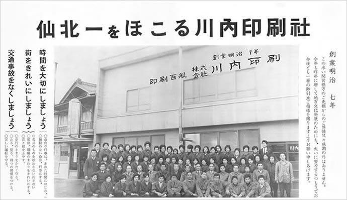 仙北一をほこる川内印刷社