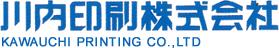 川内印刷株式会社