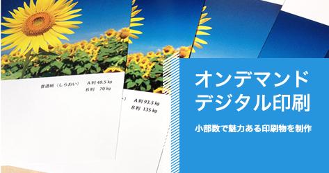 オンデマンドデジタル印刷